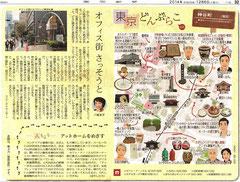 東京どんぶらこ 神谷町イラストマップ