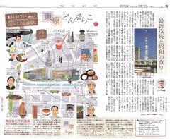 東京どんぶらこ 東京スカイツリーイラストマップ