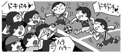スポーツ サッカー 選手 観戦