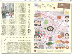 東京どんぶらこ 上板橋イラストマップ
