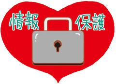 イメージ カット 情報保護