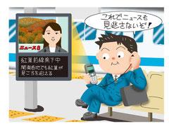 デジタル ワンセグ放送