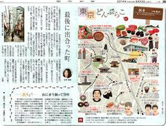 東京どんぶらこ 尻手イラストマップ