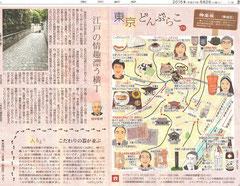東京どんぶらこ 神楽坂イラストマップ