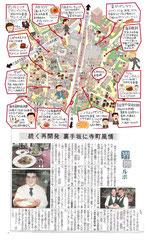 東京どんぶらこ 六本木イラストマップ