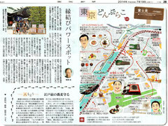 東京どんぶらこ 富士見 飯田橋 イラストマップ