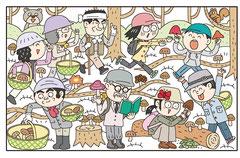 季節 11月 秋 キノコ狩り