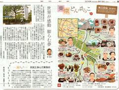 東京どんぶらこ 滝山団地イラストマップ