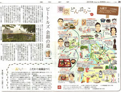 東京どんぶらこ 九段下イラストマップ
