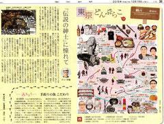東京どんぶらこ 鶴川イラストマップ