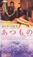AUTUMN BLOSSOMS (ATSUMONO), de Shunsaku Ikehata • Cine Qua Non - 1998 - Japon • Laboratoire de sous-titrage: TITRA FILM • Co-adaptatrice: Ryoko Hagiwara