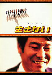 IKINAI, de Hiroshi Shimizu • Office Kitano - 1998 - Japon • Laboratoire de sous-titrage: TITRA FILM • Co-adaptatrice: Ryoko Hagiwara