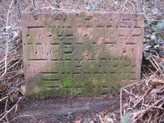 Der zweite Grabstein auf dem Lichtenberg, Foto: Thomas Schwab (10. März 2011)
