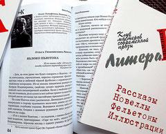 """Рассказ """"Яблоко Ньютона"""" в альманахе """"Литера К"""""""