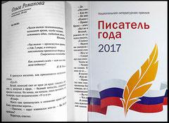 """Рассказ """"Час волка"""" а сборнике """"Писатели года 2017"""""""