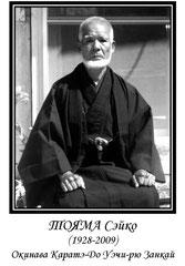 Тояма Сэйко (1928-2009)