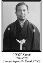 Уэчи Канэй (1911-1991)