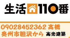 "<a href=""""https://www.seikatsu110.jp/"""" target=""""_blank"""">  生活110番</a>の<a href="" https://www.seikatsu110.jp/service-reform/rf_house/""target=""_blank"">家全体のリフォーム</a>に掲載しています。"