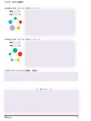◆鑑定書5枚目