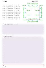 ◆鑑定書4枚目