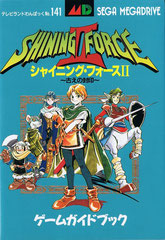 TV Land Shining Force II Guide Book (Front)