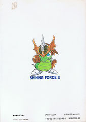 Shining Force II Official Guide Book (Back)