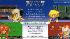 Final Fantasy USA: Mystic Quest (Back)