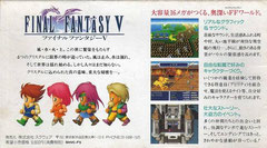 Final Fantasy V Back (JP)