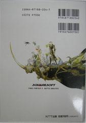Final Fantasy V Battle Analysis Guide (Back)