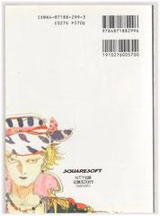 Final Fantasy Setup Date Guide Book (Back)