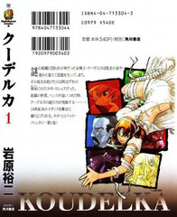 Koudelka Manga Vol.1 (Back)