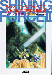 Shining Force II Official Guide Book (Front)