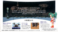 Final Fantasy VI Japan (Back)