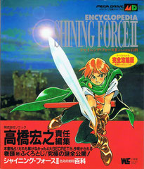 Shining Force II Encyclopedia (Front)