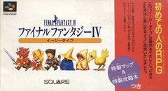 Final Fantasy IV (Easy Type) (Japanisch) (Front)