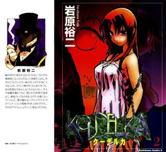 Koudelka Manga Vol.2 (Front)