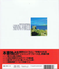 Shining Force II Encyclopedia (Back)