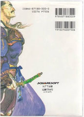 Final Fantasy VI Guide Book Basic Knowledge (Back)