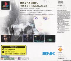 Koudelka (Japan) (Back 2)
