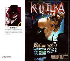 Koudelka Manga Vol.1 (Front)