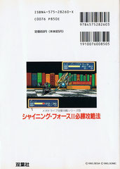 Shining Force II Guide Book (Back)