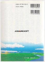 Final Fantasy V Adventure Guide Book (Back)