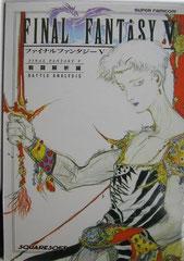 Final Fantasy V Battle Analysis Guide (Front)