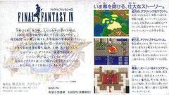 Final Fantasy IV (Japanisch) (Back)