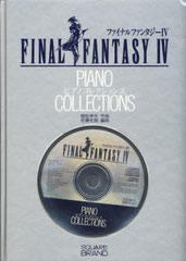 Piano Collections Final Fantasy IV (Front)
