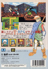 Shining Force: The Legacy of Great Intention (Japan) (Back)