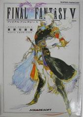 Final Fantasy V Basic Knowledge Guide Book (Front)
