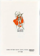 Guide Book Final Fantasy IV Setup Dateart (Back)