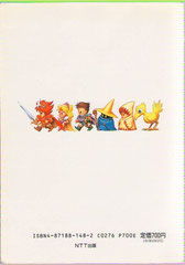 Final Fantasy IV Easy Type - Guide Book (Back)