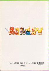 Final Fantasy IV Easy Type - Guide Book (Back)